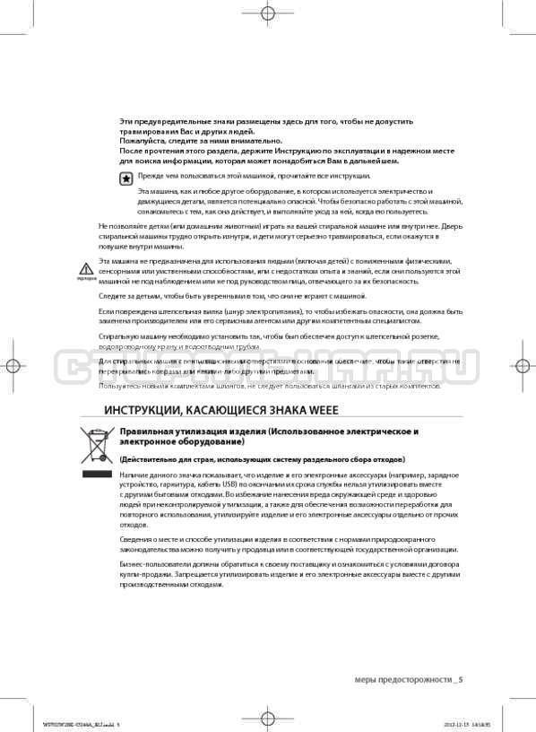 Инструкция Samsung WF702W2BBWQ страница №5