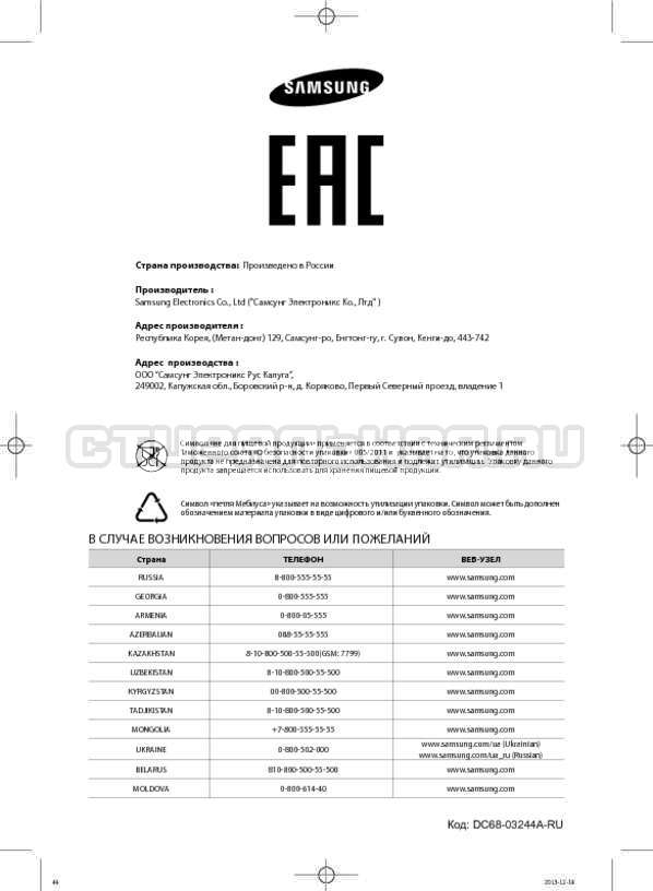 Инструкция Samsung WF702W2BBWQ страница №44