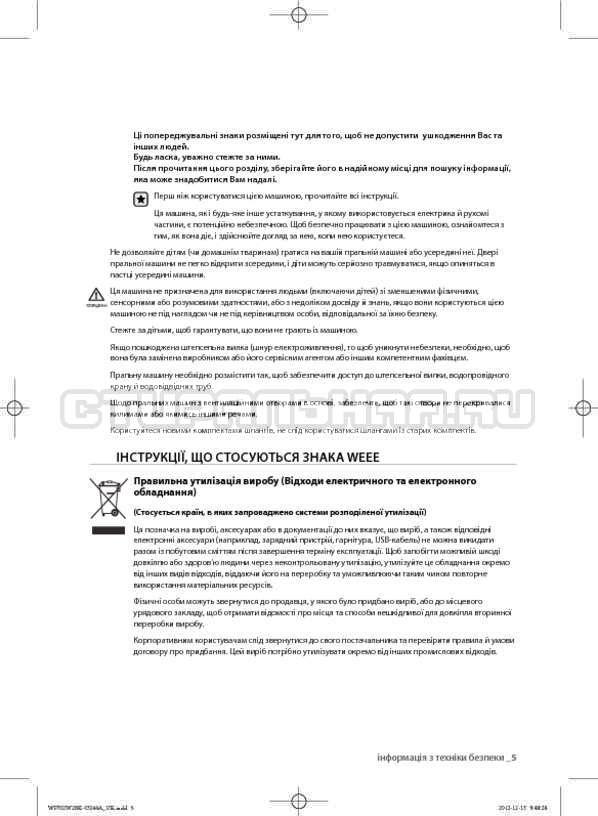 Инструкция Samsung WF702W2BBWQ страница №49