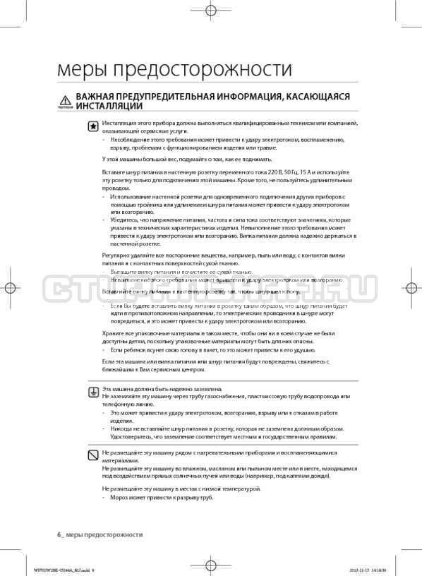 Инструкция Samsung WF702W2BBWQ страница №6