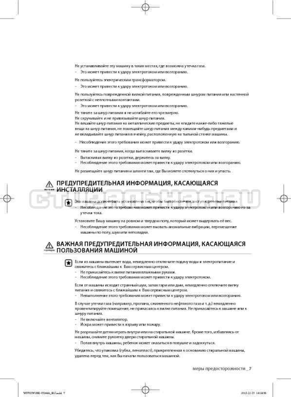 Инструкция Samsung WF702W2BBWQ страница №7