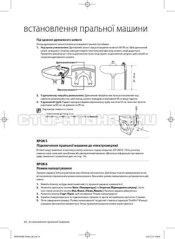 Инструкция Samsung WF702W2BBWQ страница №64