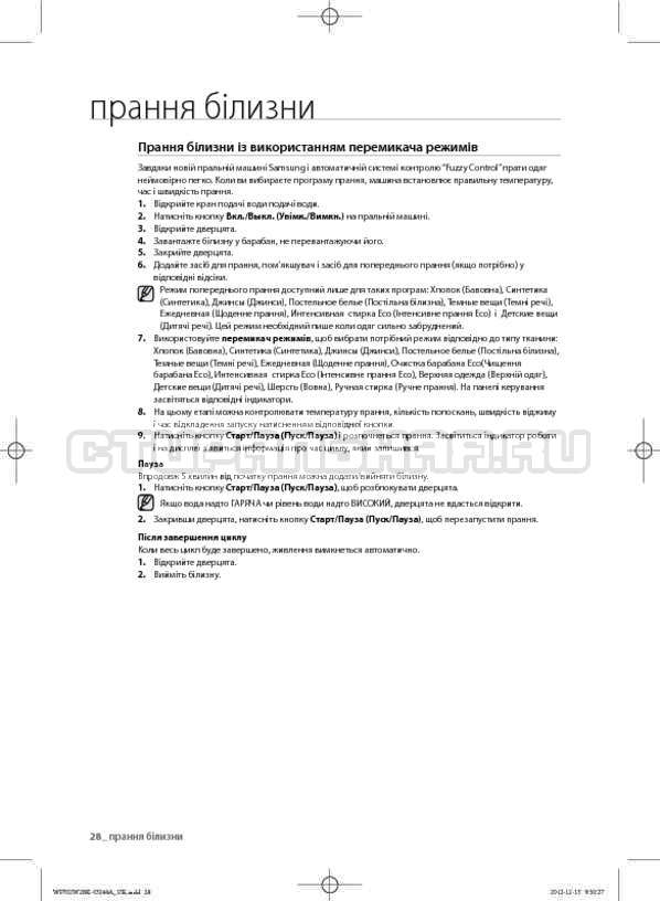 Инструкция Samsung WF702W2BBWQ страница №72