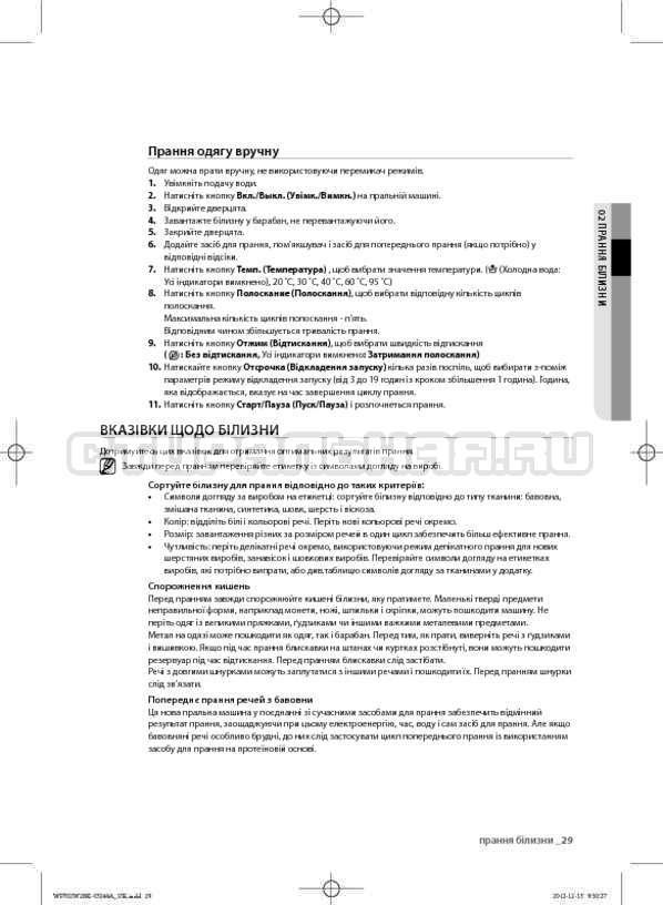 Инструкция Samsung WF702W2BBWQ страница №73