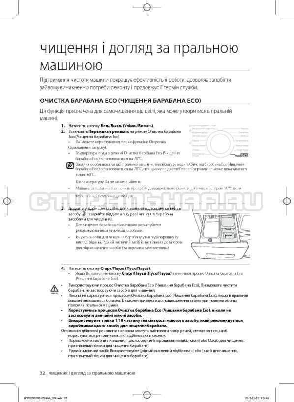 Инструкция Samsung WF702W2BBWQ страница №76