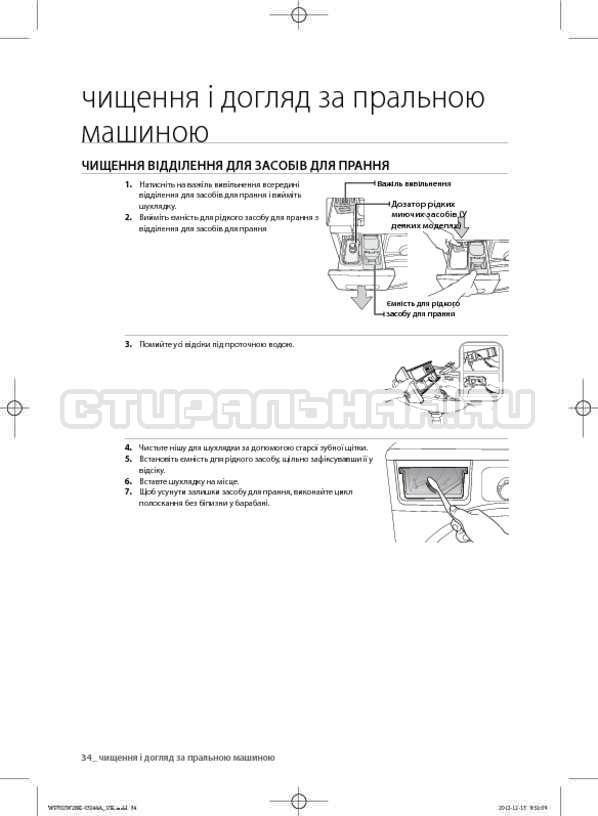 Инструкция Samsung WF702W2BBWQ страница №78