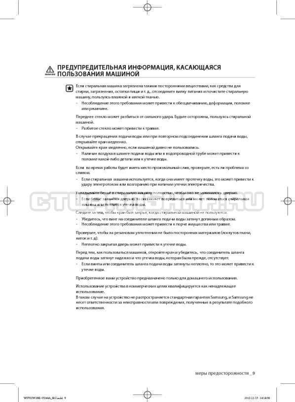 Инструкция Samsung WF702W2BBWQ страница №9