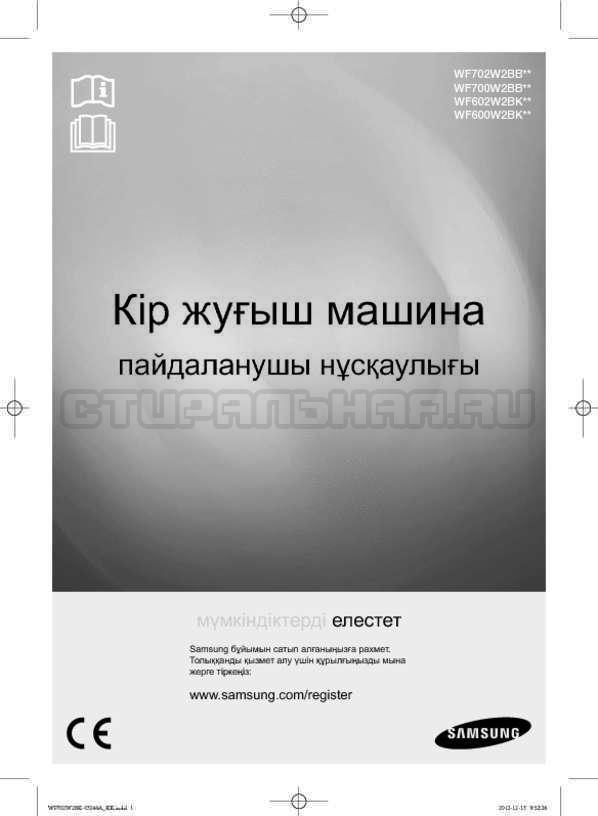 Инструкция Samsung WF702W2BBWQ страница №89