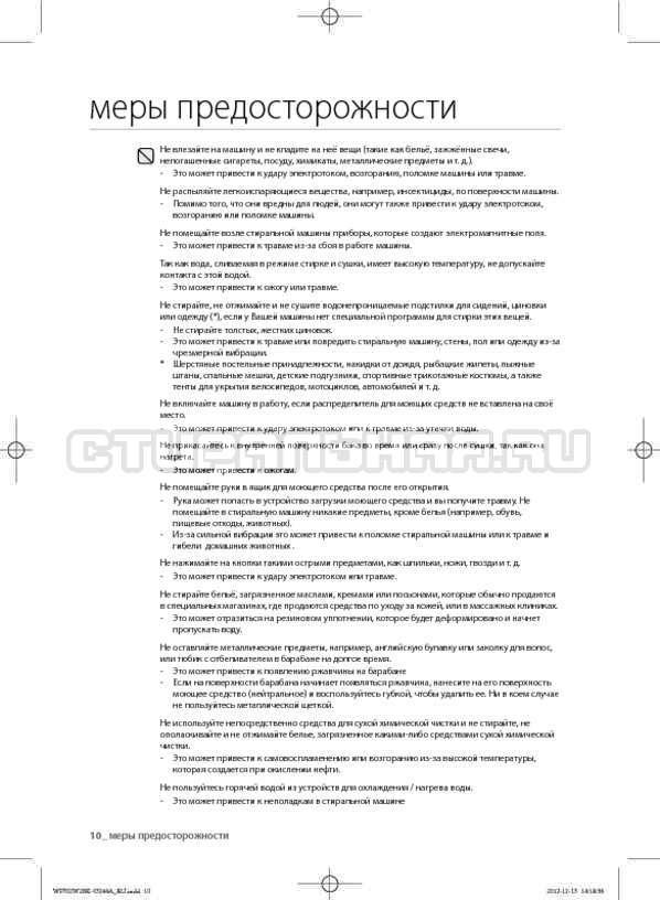 Инструкция Samsung WF702W2BBWQ страница №10