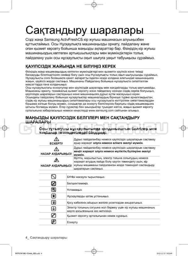 Инструкция Samsung WF702W2BBWQ страница №92