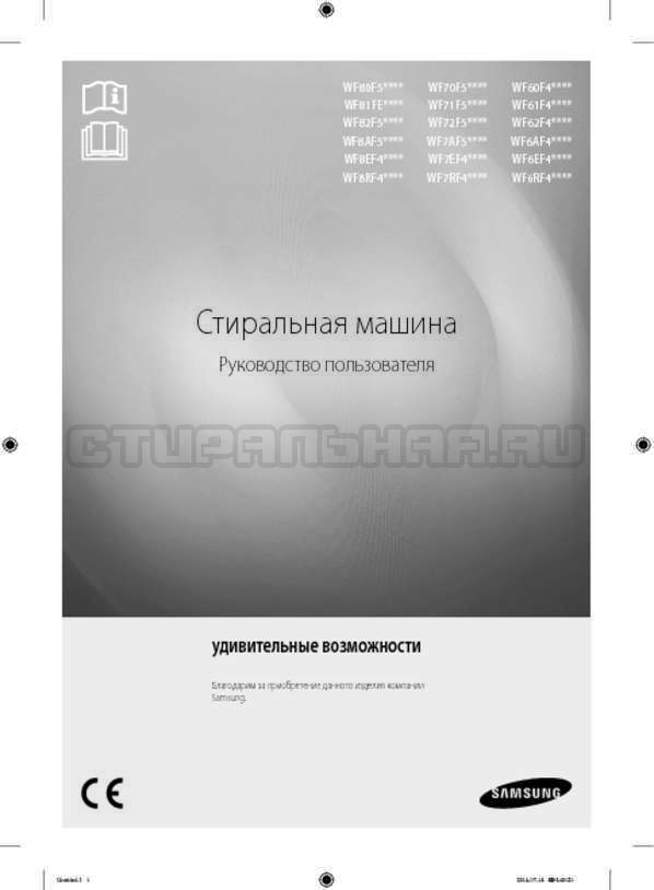 Инструкция Samsung WF80F5E2W4W/LP страница №1