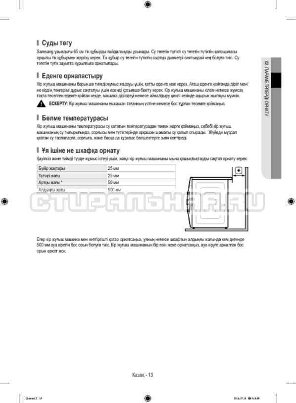 Инструкция Samsung WF80F5E2W4W/LP страница №101
