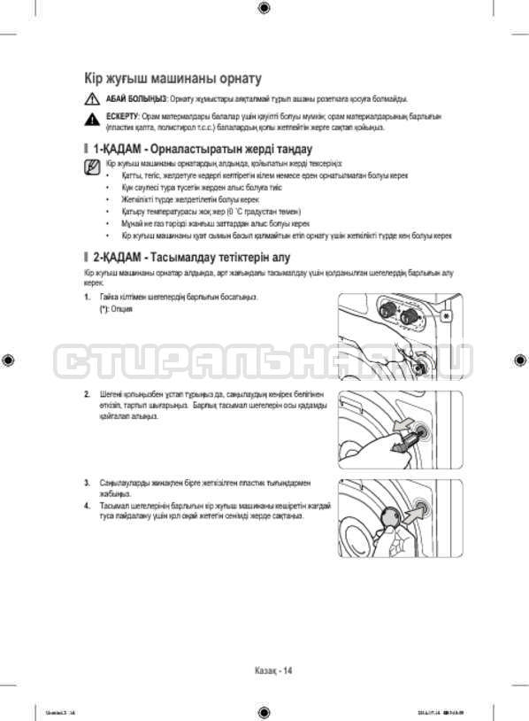 Инструкция Samsung WF80F5E2W4W/LP страница №102