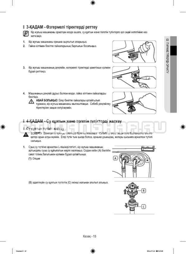 Инструкция Samsung WF80F5E2W4W/LP страница №103