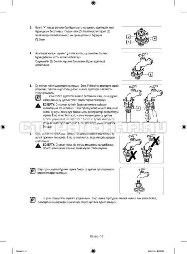 Инструкция Samsung WF80F5E2W4W/LP страница №104