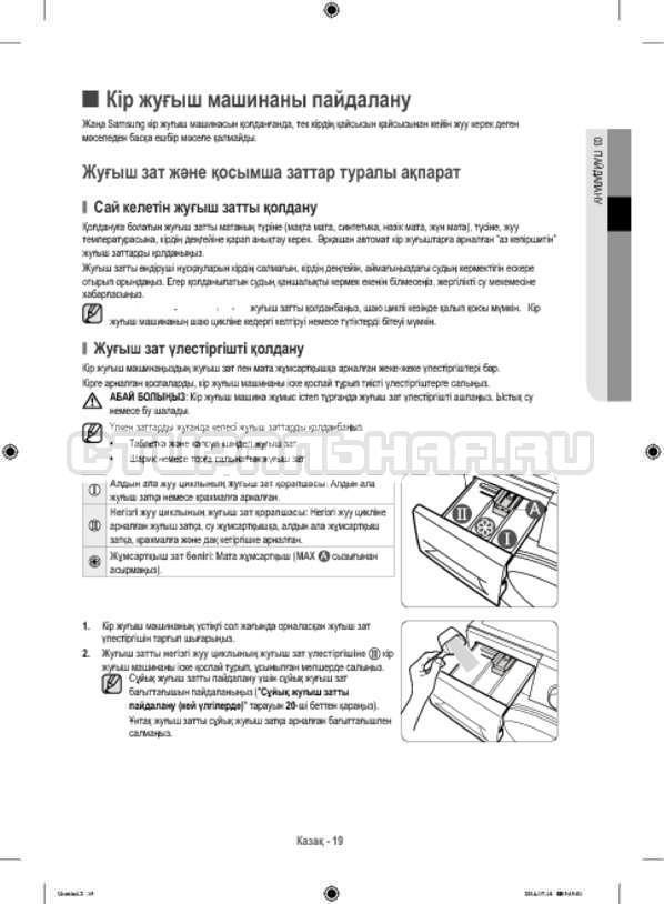 Инструкция Samsung WF80F5E2W4W/LP страница №107