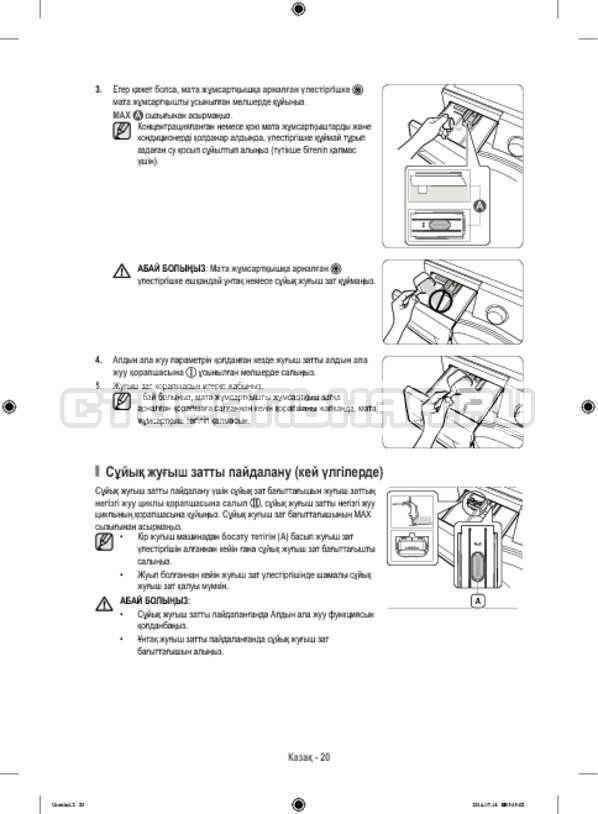 Инструкция Samsung WF80F5E2W4W/LP страница №108