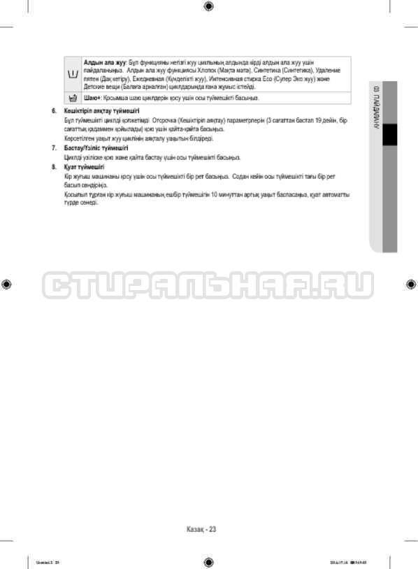 Инструкция Samsung WF80F5E2W4W/LP страница №111