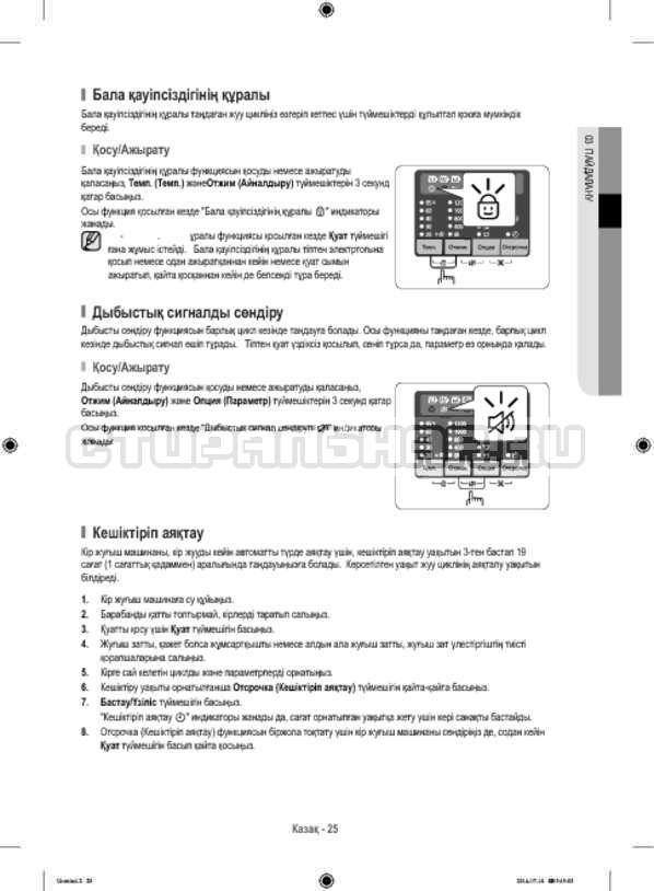 Инструкция Samsung WF80F5E2W4W/LP страница №113