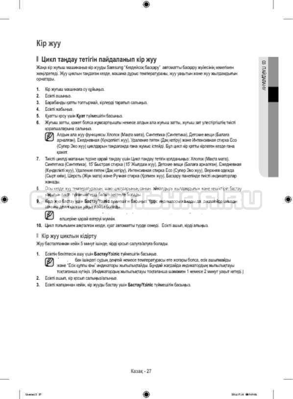 Инструкция Samsung WF80F5E2W4W/LP страница №115