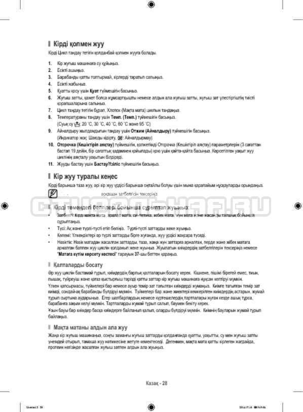 Инструкция Samsung WF80F5E2W4W/LP страница №116
