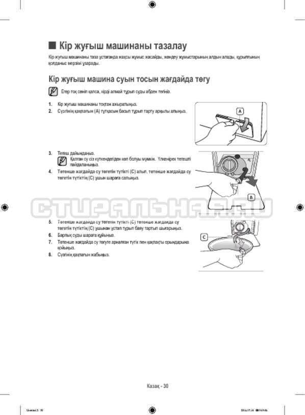 Инструкция Samsung WF80F5E2W4W/LP страница №118