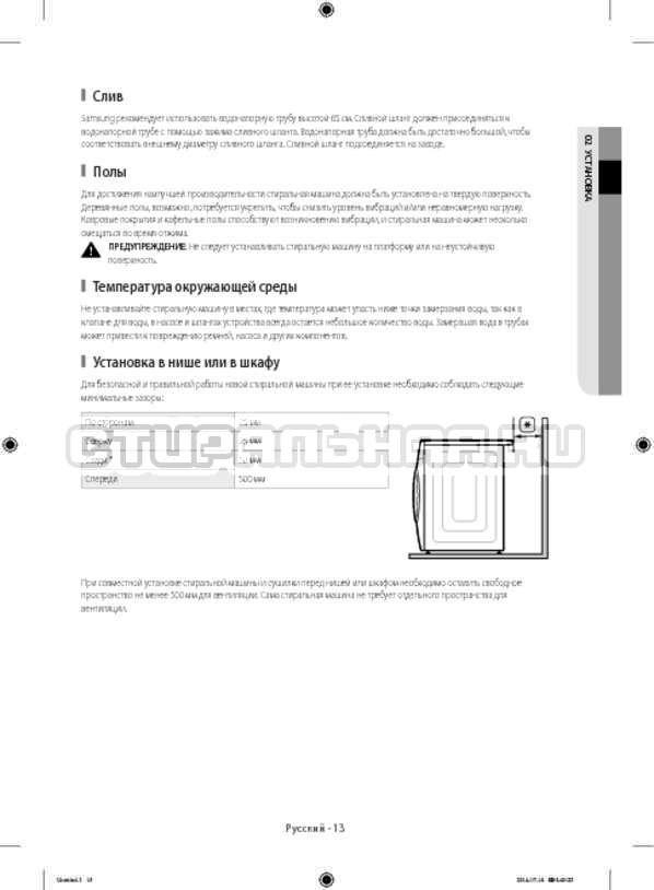 Инструкция Samsung WF80F5E2W4W/LP страница №13