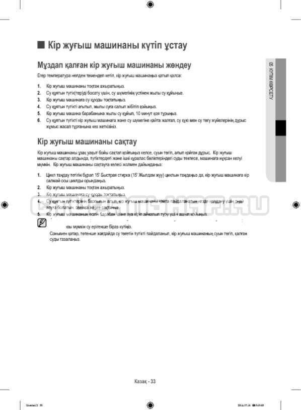 Инструкция Samsung WF80F5E2W4W/LP страница №121