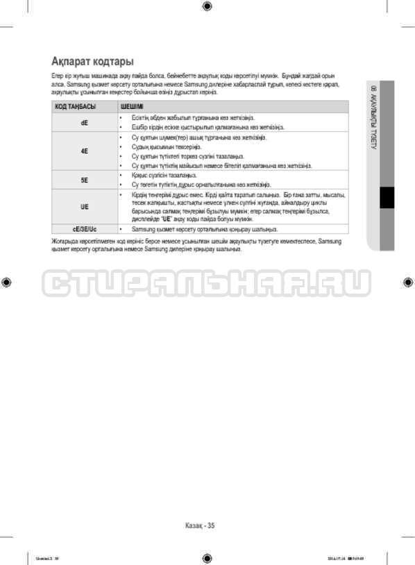Инструкция Samsung WF80F5E2W4W/LP страница №123
