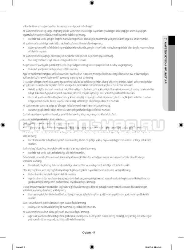 Инструкция Samsung WF80F5E2W4W/LP страница №137