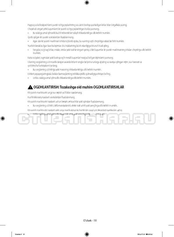 Инструкция Samsung WF80F5E2W4W/LP страница №138