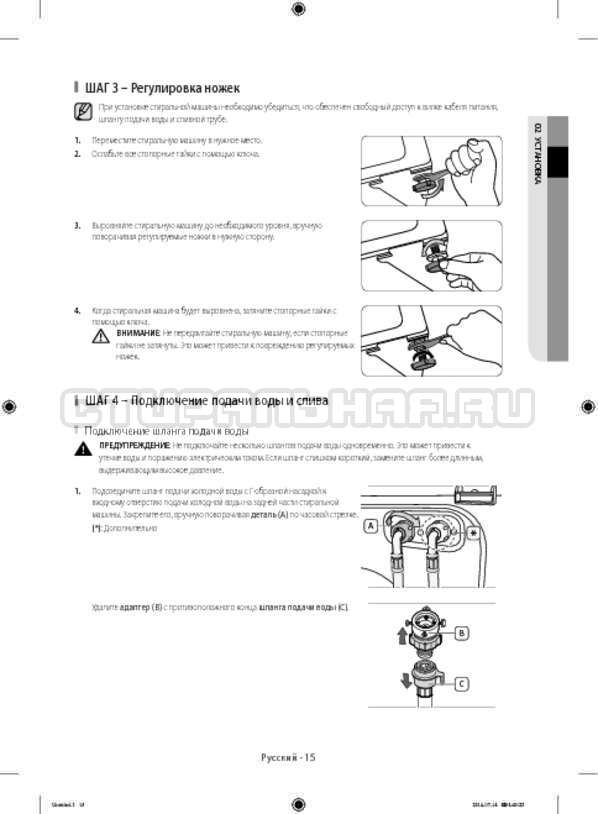 Инструкция Samsung WF80F5E2W4W/LP страница №15