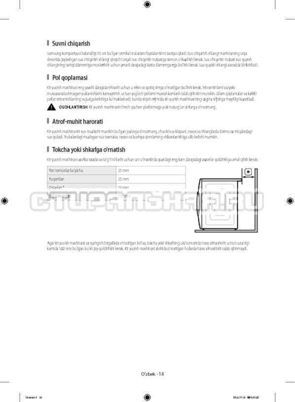 Инструкция Samsung WF80F5E2W4W/LP страница №142