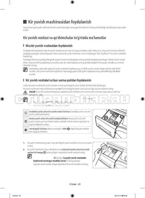 Инструкция Samsung WF80F5E2W4W/LP страница №148