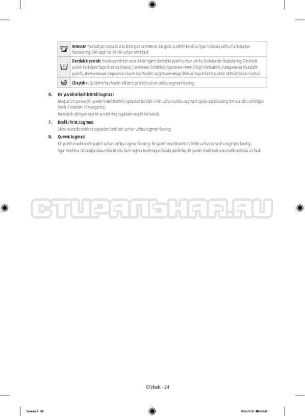 Инструкция Samsung WF80F5E2W4W/LP страница №152