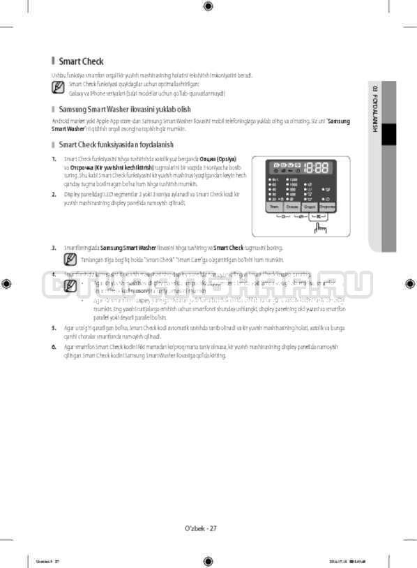 Инструкция Samsung WF80F5E2W4W/LP страница №155