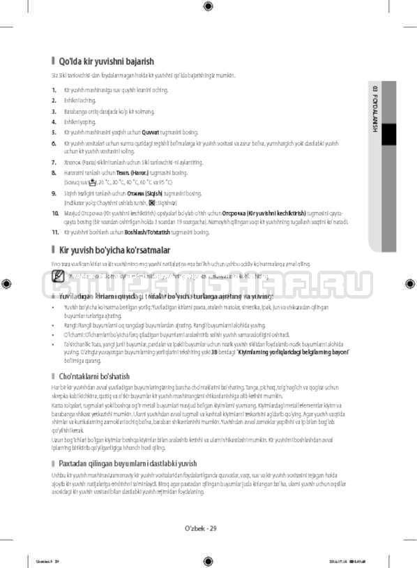 Инструкция Samsung WF80F5E2W4W/LP страница №157