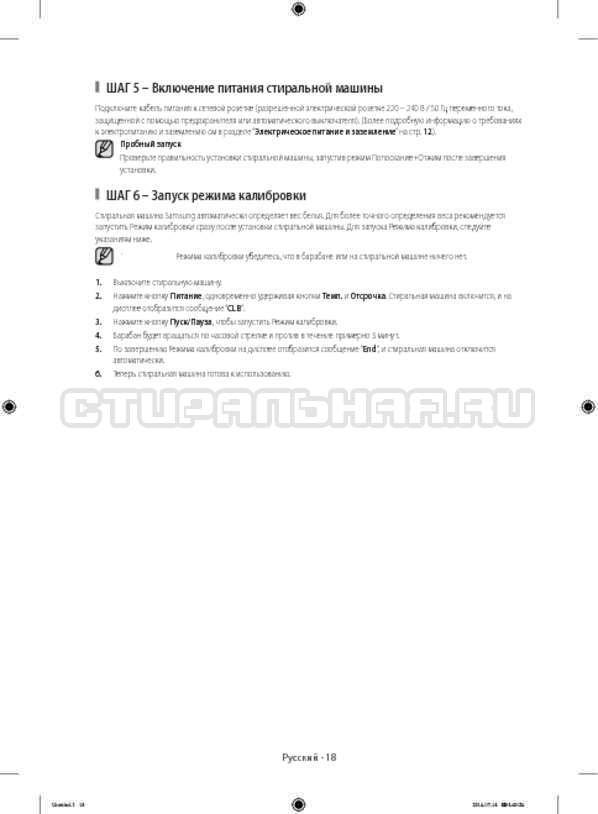 Инструкция Samsung WF80F5E2W4W/LP страница №18