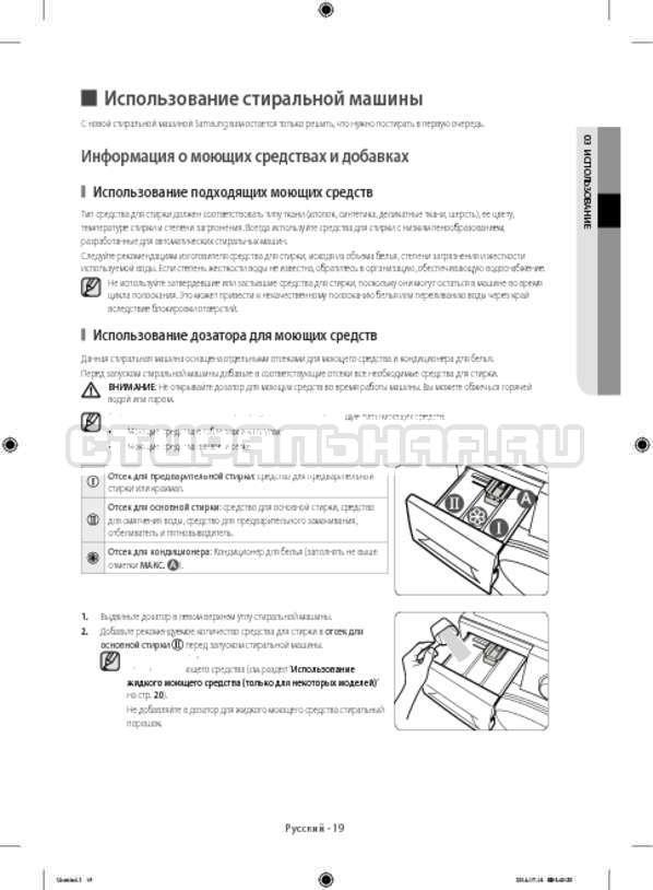Инструкция Samsung WF80F5E2W4W/LP страница №19