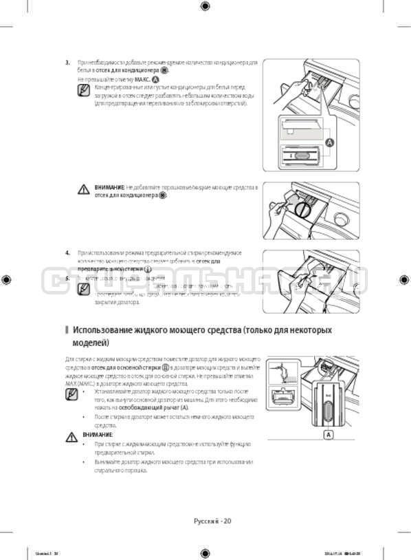 Инструкция Samsung WF80F5E2W4W/LP страница №20