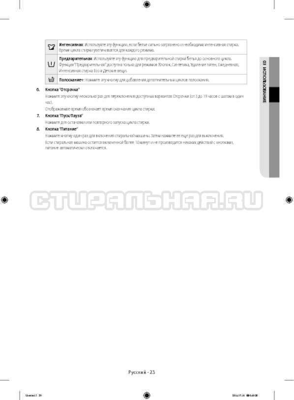 Инструкция Samsung WF80F5E2W4W/LP страница №23
