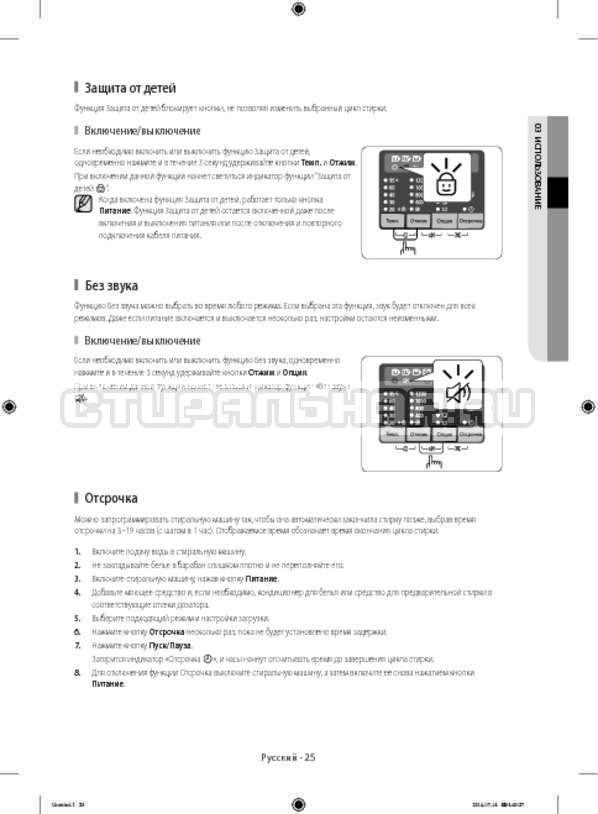 Инструкция Samsung WF80F5E2W4W/LP страница №25