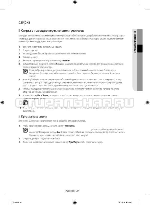 Инструкция Samsung WF80F5E2W4W/LP страница №27