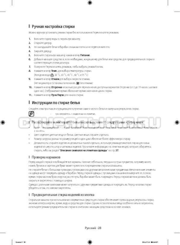 Инструкция Samsung WF80F5E2W4W/LP страница №28