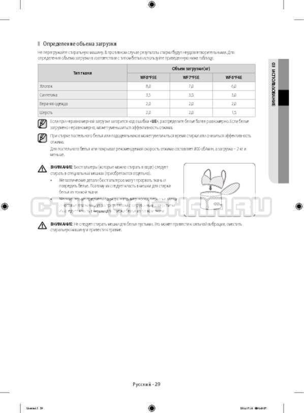 Инструкция Samsung WF80F5E2W4W/LP страница №29