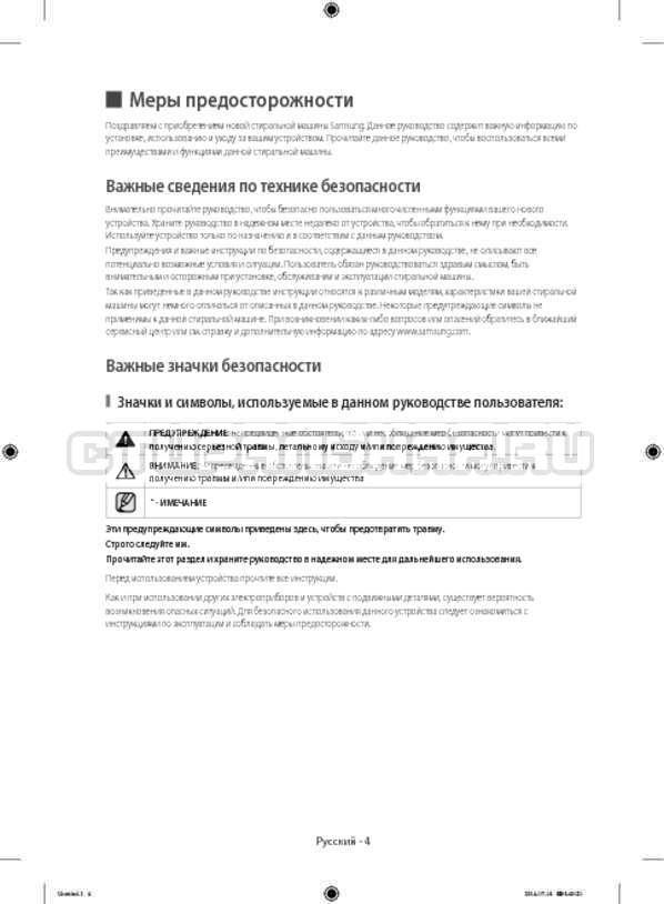 Инструкция Samsung WF80F5E2W4W/LP страница №4