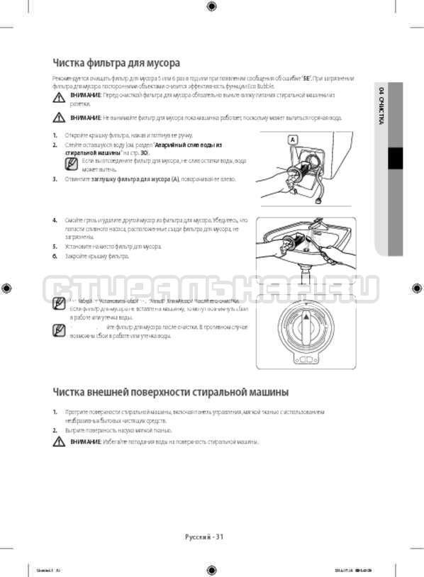 Инструкция Samsung WF80F5E2W4W/LP страница №31