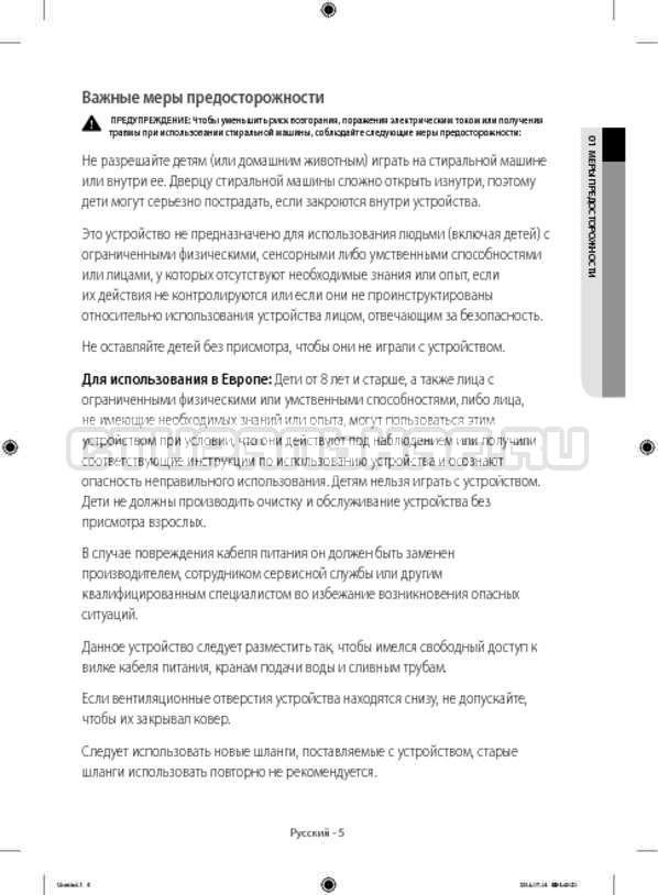 Инструкция Samsung WF80F5E2W4W/LP страница №5
