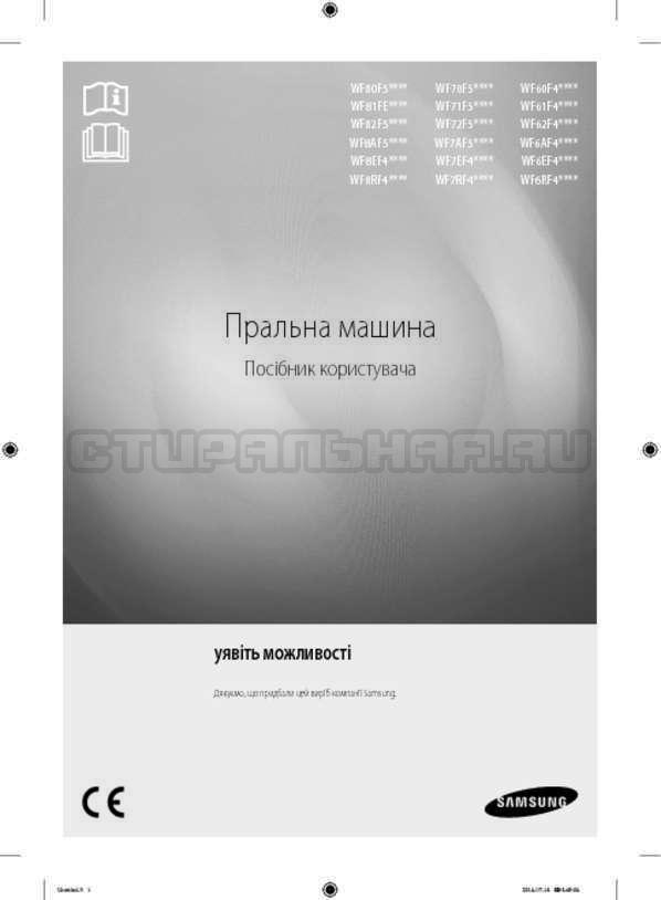 Инструкция Samsung WF80F5E2W4W/LP страница №45
