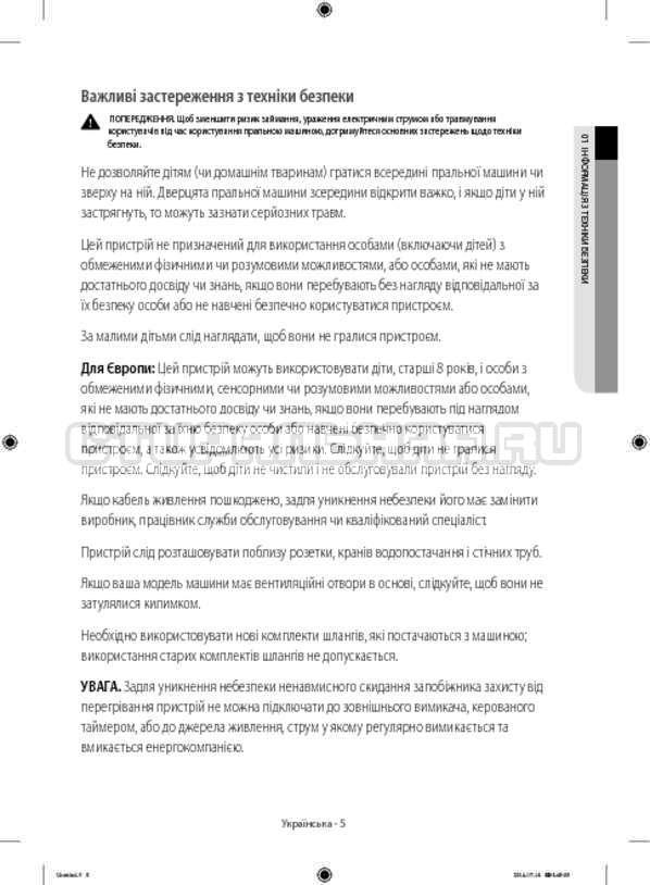 Инструкция Samsung WF80F5E2W4W/LP страница №49